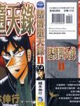 赌博墮天录漫画第11卷