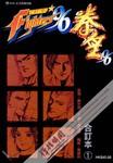 拳皇96漫画第1卷