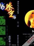 拳皇96漫画第3卷