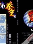拳皇96漫画第5卷