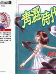 青涩时代漫画第2卷