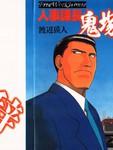 人事课长鬼塚漫画第2卷