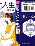 钻石人生漫画第3卷