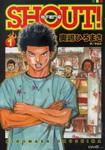 SHOUT!-地下格斗场漫画第1卷