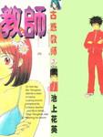 古惑教师漫画第3卷