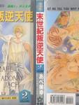 末世纪叛逆天使漫画第2卷
