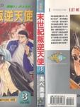 末世纪叛逆天使漫画第3卷
