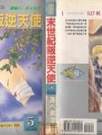 末世纪叛逆天使漫画第5卷