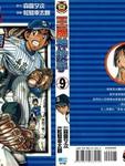 王牌神投手漫画第9卷