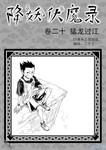 降妖伏魔录漫画第20话