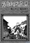 降妖伏魔录漫画第22话