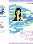 光之海漫画第1卷