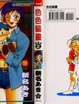 色色猫灵漫画第2卷