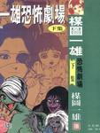 楳图一雄恐怖剧场漫画第2卷
