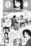 咖啡屋大作战漫画第1话