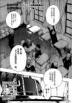 黄昏少女X记忆丧失漫画外传:第5话
