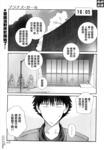 樱桃少女漫画第40话