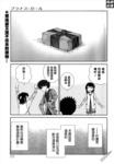 樱桃少女漫画第41话