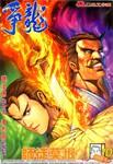 争龙漫画第10回