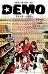 DEMO漫画第11话