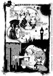 白黑奇谭漫画第7话