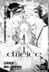 DI[E]CE漫画DI[E]CE_最终话