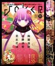 妖狐X仆SS漫画第45话