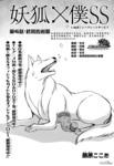 妖狐X仆SS漫画第46话