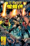至黑之夜-蝙蝠侠漫画第2话