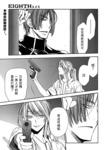 EIGHTH漫画第36话