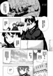 空之音漫画第14话