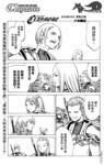 Claymor大剑漫画第153话