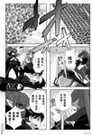 A君的战争漫画第8话