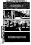 彼岸花盛开之夜漫画乌托邦06