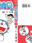 哆啦A梦PLUS漫画第1卷