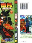 SD高达-武者番长风云录漫画第2卷