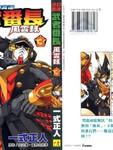 SD高达-武者番长风云录漫画第3卷
