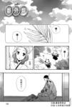 半妖少女绮丽谭漫画外传:第2话