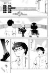 屋上姬漫画第20话