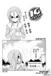 社团经理14岁漫画第13话