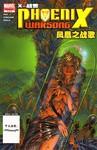 X战警:凤凰之挽歌漫画凤凰之战歌#03