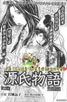 源氏物语漫画第5话
