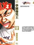 学园爆笑王漫画第17卷