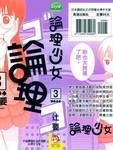论理少女漫画第3卷