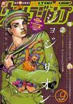 JOJO奇妙冒险第08部漫画第68话
