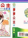梦梦公主漫画第2卷