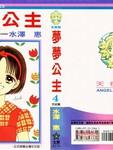 梦梦公主漫画第4卷