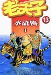 老夫子水浒传漫画第1卷