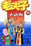 老夫子水浒传漫画第4卷