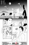 妖怪公寓的日常生活漫画第40话
